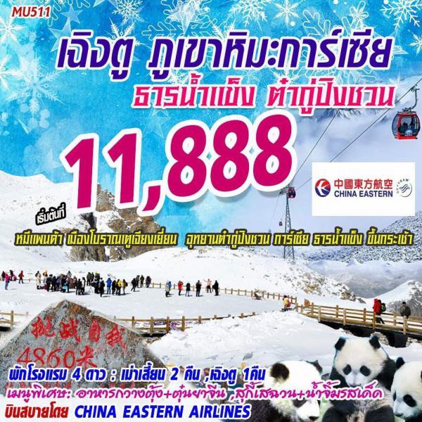 ทัวร์จีน เฉิงตู ภูเขาหิมะการ์เซีย ธารน้ำแข็ง ต๋ากู่ปิงชวน 5 วัน 3 คืน โดยสายการบิน China Eastern Airlines (MU)