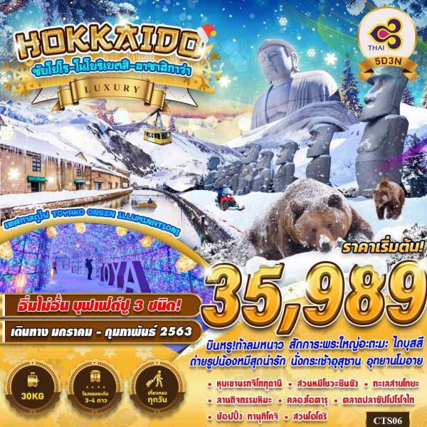 ทัวร์ญี่ปุ่น ฮอกไกโด ซัปโปโร โบโบริเบตสึ ลานสกีชิคิไซ สวนหมีโชวะ เที่ยวเต็มอิ่มไม่มีอิสระฟรีเดย์ 5วัน 3คืน โดยสายการบิน Thai Airways(TG)
