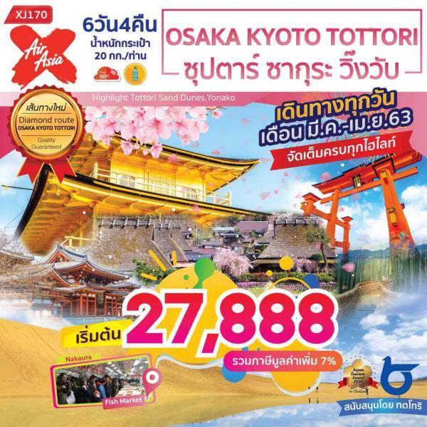 ทัวร์ญี่ปุ่น โอซาก้า เกียวโต ทตโตริ ตามรอยอนิเมะโคนัน เที่ยวเต็มอิ่มไม่มีอิสระฟรีเดย์ 6วัน 4คืน โดยสายการบิน Air Asia X(XJ)