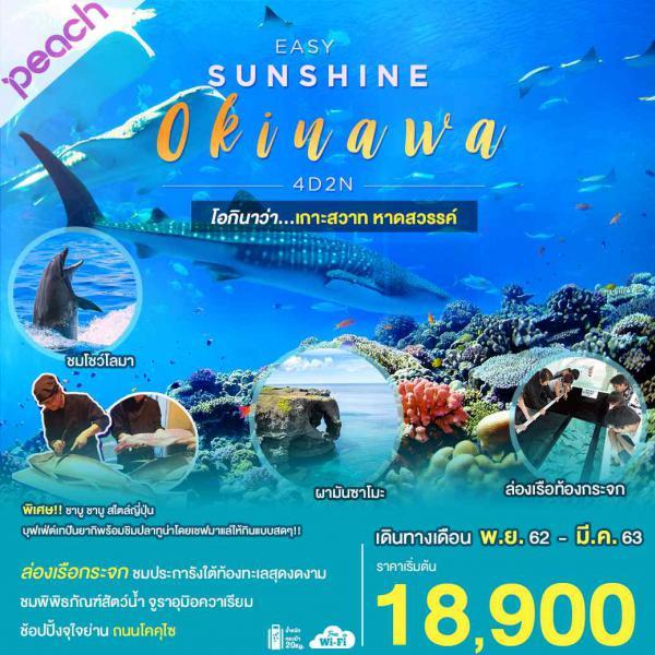ทัวร์ญี่ปุ่น โอกินาว่า เกาะสวาท หาดสวรรค์ ผามันซาโมะ ล่องเรือท้องกระจก อิสระฟรีเดย์ 1วันเต็ม 4วัน 2คืน โดยสายการบิน Peach Air(MM)