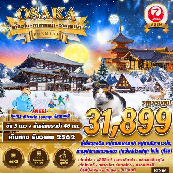 ทัวร์ญี่ปุ่น โอซาก้า เกียวโต ทาคายาม่า สุดฟินส์สวนสนุกโฟโตยูโรป้า ลานสกี เที่ยวเต้มอิ่มไม่มีอิสระฟรีเดย์ 6วัน 3คืน โดยสายการบิน JAPAN AIRLINE (JL)