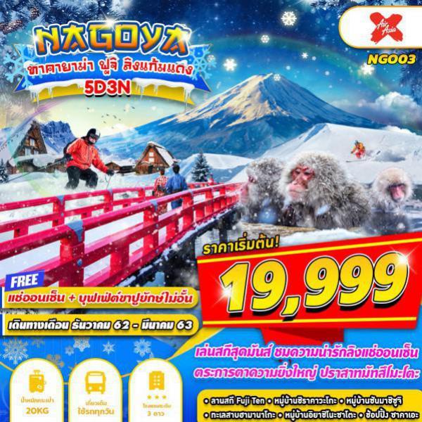 ทัวร์ญี่ปุ่น นาโกย่า ทาคายาม่า ชิราคาวาโกะ มัตสึโมโต้ ลานสกีฟูจิเท็น ชมความน่ารักลิงแช่ออนเซ็น ไม่มีอิสระฟรีดย์ 5 วัน 3 คืน โดยสายการบิน AIR ASIA X (XJ)