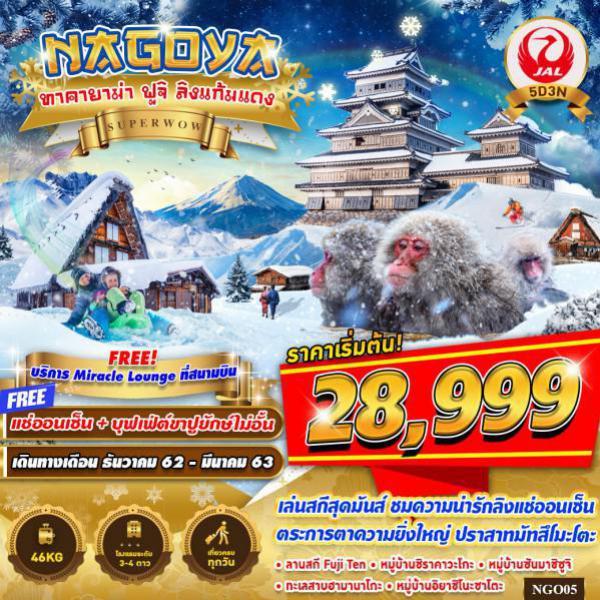 ทัวร์ญี่ปุ่น นาโกย่า ทาคาย่ามา ฟูจิ เล่นสกีสุดมันส์ ชมลิงออนเซ็น ปราสาทมัตสึโมโตะ ไม่มีอิสระฟรีเดย์ 5 วัน 3 คืน โดยสายการบิน JAPAN AIRLINE (JL)
