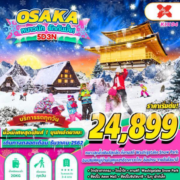ทัวร์ญี่ปุ่น โอซาก้า เกียวโต ชิราคาวาโกะ ทาคายาม่า ลานสกีวาชิกาทาเค ไม่มีอิสระฟรีเดย์ 5 วัน 3 คืน โดยสายการบิน AIR ASIA X (XJ)