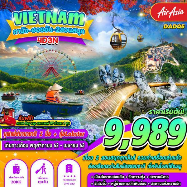 ทัวร์เวียดนามกลาง ดานัง ฮอยอัน เที่ยว 2 สวนสนุกสุดมันส์ Asia Park Sun World Danang Wonder & Ba Na Hills Fantasy Park เยือนเมืองโบราณฮอยอัน 4 วัน 3 คืน โดยสายการบิน Air Asia (FD)