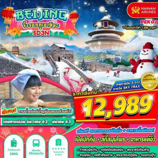 ทัวร์จีน ปักกิ่ง กำแพงเมืองจีน หมู่บ้านยุโรป ลานสกี จัตุรัสเทียนอันเหมิน 5วัน 3คืน โดยสายการบิน Hainan Airlines(HU)