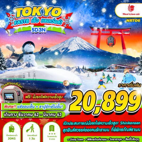 ทัวร์ญี่ปุ่น โตเกียว ลานสกีฟูจิเท็น ไชน่าทาวน์ นั่งรถไฟความเร็วสูงชินคันเซน อิสระฟรีเดย์เต็มวัน 5 วัน 3 คืน โดยสายการบิน THAI LION AIR (SL)