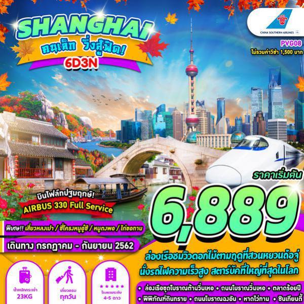 ทัวร์จีน เซี่ยงไฮ้ หังโจว อู๋ซี นั่งรถไฟความเร็วสูง  ล่องเรือชมวิวสวนหยวนถ้อจู่ 6 วัน 3 คืน โดยสายการบิน CHINA SOUTHERN AIRLINES(CZ)