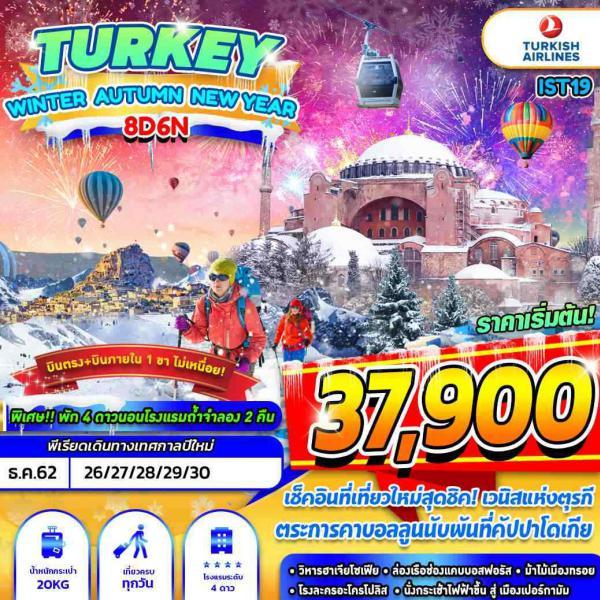 ทัวร์ตุรกี อิสตันบูล คัปปาโดเกีย ช่องแคบบอสฟอรัส หุบเขาอุซิซาร์ 8วัน 6คืน โดยสายการบิน TURKISH AIRLINE(TK)