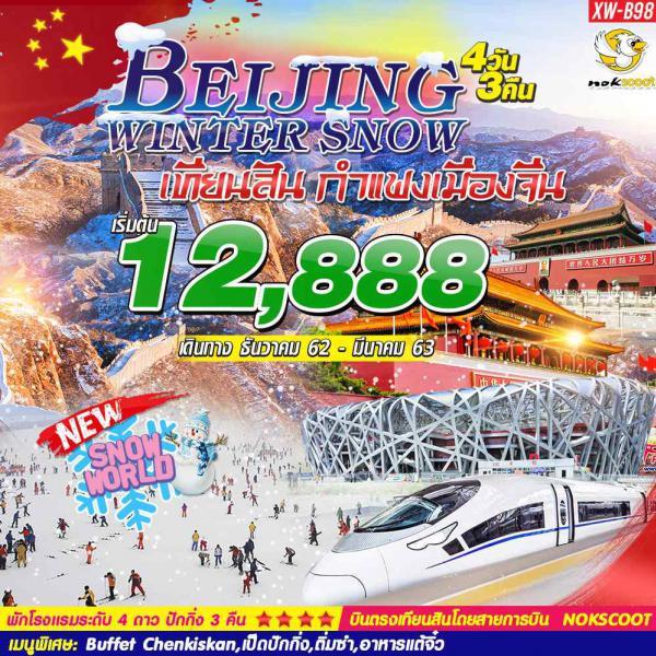 ทัวร์จีน ปักกิ่ง เทียนสิน กำแพงเมืองจีน พระราชวังฤดูร้อนอวี้เหอหยวน ลานสกี Snow World 4วน 3คืน โดยสายการบิน NOKSCOOT (XW)