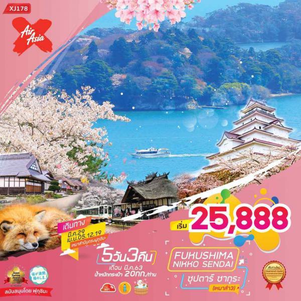 ทัวร์ญี่ปุ่น เซนได ฟุคุชิมะ นิกโก้ ชมซากุระ ริมแม่น้ำคันนงจิ หมู่บ้านสุนัขจิ้งจอกซาโอะ ไม่มีอิสระฟรีเดย์ 5วัน 3คืน โดยสายการบิน AIR ASIA X(XJ)