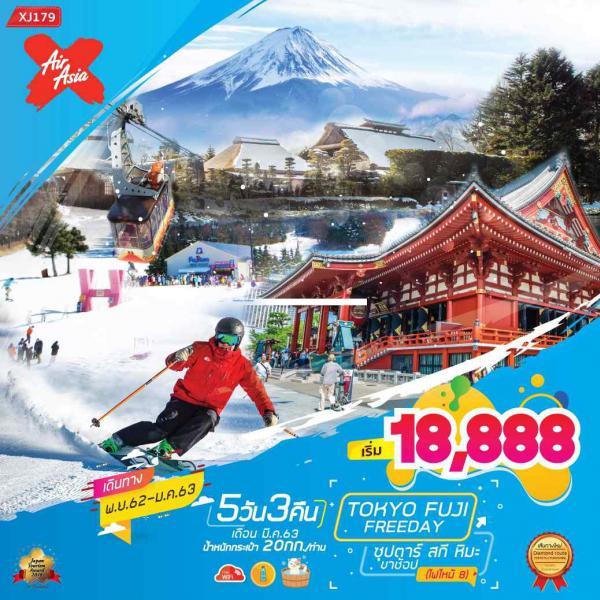 ทัวร์ญี่ปุ่น โตเกียว นาริตะ ภูเขาไฟฟูจิ ลานสกีฟูจิเท็น ขึ้นกระเช้าคาจิ คาจิ อิสระฟรีเดยื 1วันเต็ม 5วัน 3คืน โดยสายการบิน AIR ASIA X(XJ)