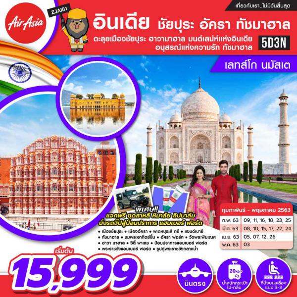 ทัวร์อินเดีย ตะลุยเมืองชัยปุระ อัครา อนุสรณ์สถานแห่งความรักทัชมาฮาล 5วัน 3คืน โดยสายการบิน AIR ASIA (FD)