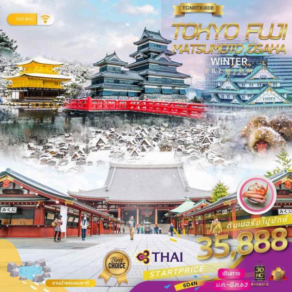 ทัวร์ญี่ปุ่น โตเกียว มัตสึโมโต้ โอซาก้า ทาคายาม่า สวนลิงจิโกกุดานิ ไม่มีอิสระฟรีเดย์ 6วัน 4คืน โดยสายการบิน THAI AIRWAYS(TG)