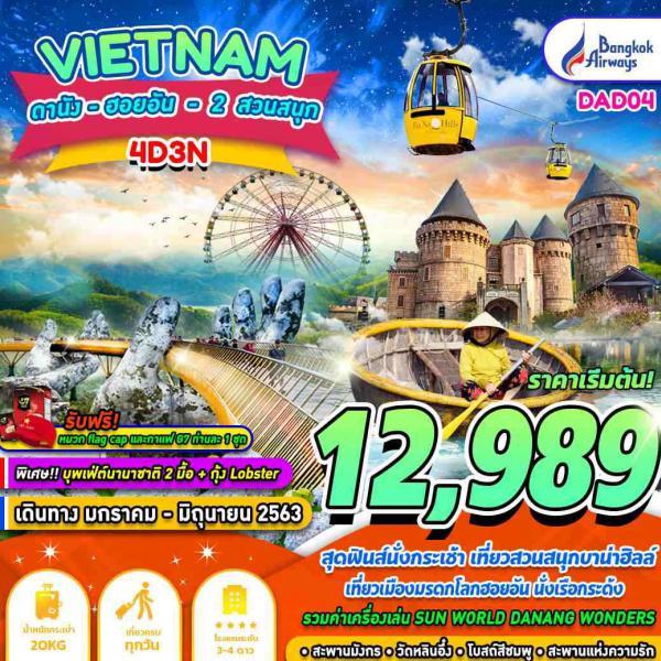 ทัวร์เวียดนามกลาง ดานัง บานาฮิลล์  สะพานแห่งความรัก สวนสนุก SUNWORLD DANANG WONDER 4วัน 3คืน โดยสายการบิน BANGKOK AIRWAYS(PG)
