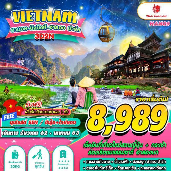 ทัวร์เวียดนามเหนือ ฮานอย นิงบิงห์ ถ้ำนางฟ้า ล่องเรือชมธรรมชาติฮาลองบก 3วัน 2คืน โดยสายการบิน THAI LION AIR(SL)