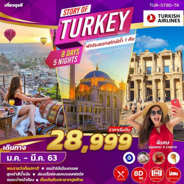 ทัวร์ตุรกี อิสตันบูล อังการ่า คัปปาโดเกีย ปามุคคาเล่ คูซาดาซี ชานัคคาเล่ ทรอย ชมโชว์ระบำหน้าท้อง 8 วัน 5 คืน โดยสารการบิน TURKIST AIRLINE (TK)