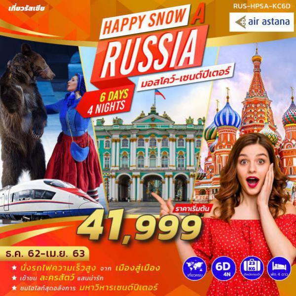 ทัวร์รัสเซีย มอสโคว์ เซนต์ปีเตอร์เบิร์ก พระราชวังเครมลิน พระราชวังฤดูร้อนปีเตอร์ฮอฟ มหาวิหารเซนต์ไอแซค นั่งรถไฟความเร็วสูง 6 วัน 4 คืน โดยสายการบิน AIR ASTANA (KC)