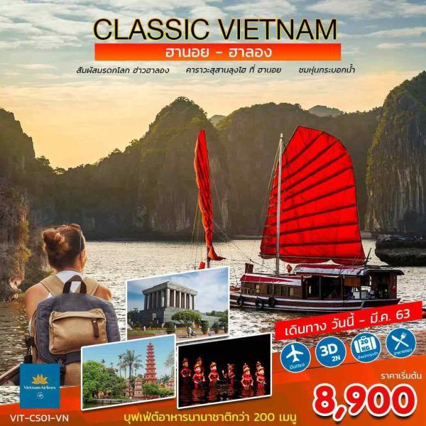 ทัวร์เวียดนามดีดี !! ฮานอย-ฮาลอง คาราวะสุสานลุงโฮ พร้อมสัมผัสมรดกโลก ณ อ่าวฮาลอง 3 วัน 2 คืน VIETNAM AIRLINES(VN)