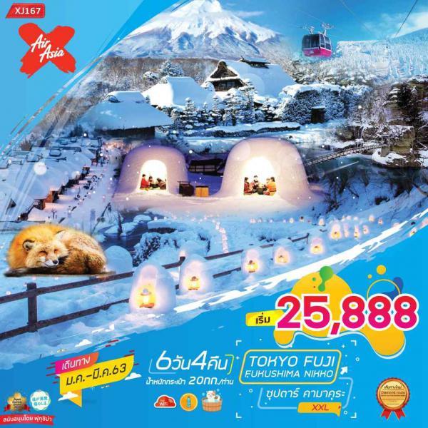 ทัวร์ญี่ปุ่น โตเกียว ฮาโกเน่ ฟุคุชิมะ นิกโก้ เทศกาลคามาคุระ หมู่บ้านสุนัขจิ้งจอก ไม่มีอิสระฟรีเดย์ 6วัน 4คืน โดยสายการบิน AIR ASIA X(XJ)