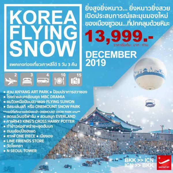 ทัวร์เกาหลี โซล ซูวอน สตรอว์เบอรี่ฟาร์ม อิสระลานสกี ANYANG ART PARK 5วัน 3คืน โดยสายการบิน EASTAR JET / JEJU AIR / JIN AIR / T'WAY