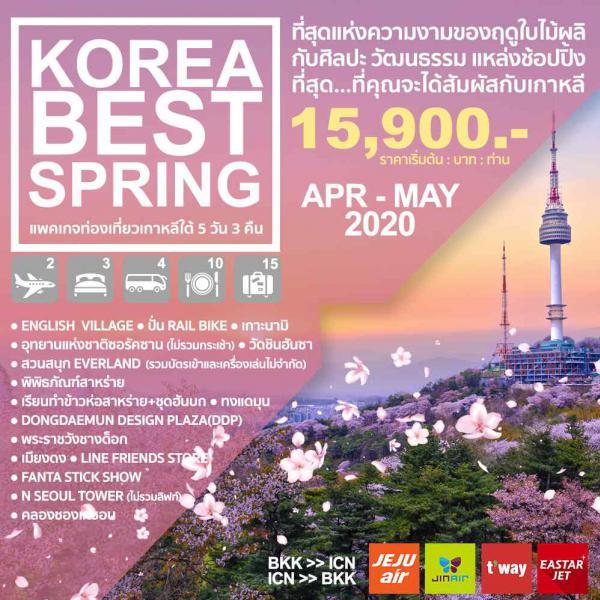 ทัวร์เกาหลี โซล อินชอน อุทยานซอรัคซาน เกาะนามิ สวนสนุก EVERLAND 5วัน 3คืน โดยสายการบิน EASTAR JET / JEJU AIR / JIN AIR / T'WAY