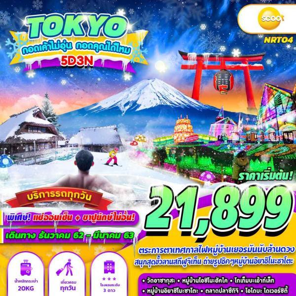 ทัวร์ญี่ปุ่น โตเกียว นาริตะ ลานสกีฟูจิเท็น เทศกาลประดับไฟฤดูหนาว หมู่บ้านเยอรมัน ไม่มีอิสระฟรีเดย์ 5วัน 3คืน โดยสายการบิน SCOOT AIRLINE(TR)