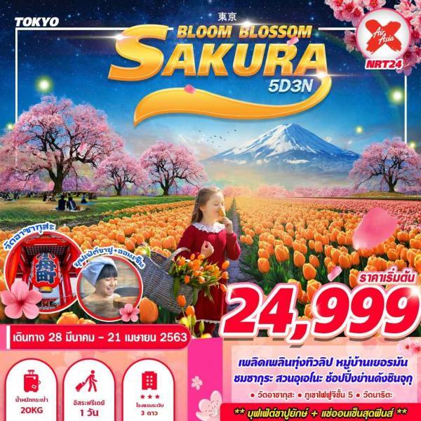 ทัวร์ญี่ปุ่น โตเกียว ภูเขาไฟฟูจิ ชมเทศกาล Sakura Furusato Square อิสระท่องเที่ยวเต็มวัน 5วัน 3คืน โดยสายการบิน AIR SAIA X(XJ)