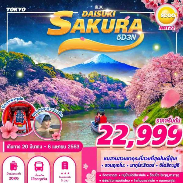 ทัวร์ญี่ปุ่น โตเกียว ภูเขาไฟฟูจิ  เทศกาลชมซากุระ เที่ยวเต็มอิ่มไม่มีอิสระฟรีเดย์ 5วัน 3คืน โดยสายการบิน SCOOT AIRLINE (TR)