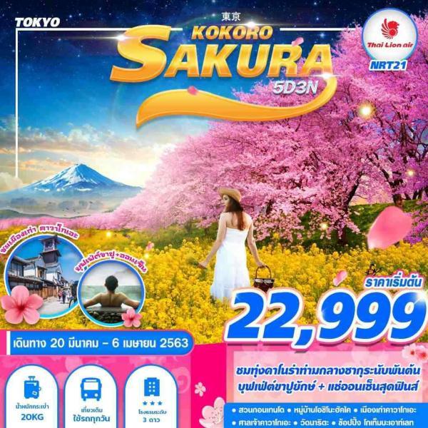 ทัวร์ญี่ปุ่น โตเกียว ภูเขาไฟฟูจิ ศาลเจ้าแห่งความรัก ชมเทศกาลซากุระ ไม่มีอิสระฟรีเดย์ 5วัน 3คืน โดยสายการบิน  THAI LION AIR (SL)