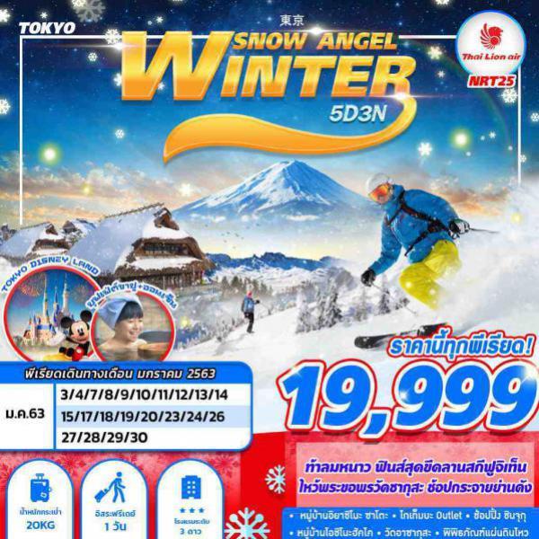 ทัวร์ญี่ปุ่น โตเกียว เล่นสกีสุดมันส์ ขอพรวัดอาซากุสะ อิสระฟรีเดย์เต็มวัน ช้อปปิ้งชินจูกุ 5 วัน 3 คืน โดยสายการบิน THAI LION AIR (SL)