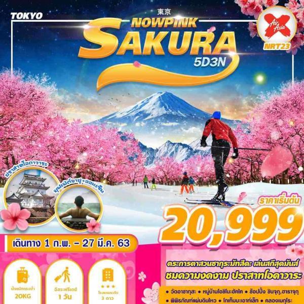 ทัวร์ญี่ปุ่น โตเกียว ลานสกีฟูจิเท็น เทศกาลซากุระมัสสึดะ  อิสระฟรีเดย์ 1วันเต็ม 5วัน 3คืน โดยสายการบิน AIR ASIA X(XJ)