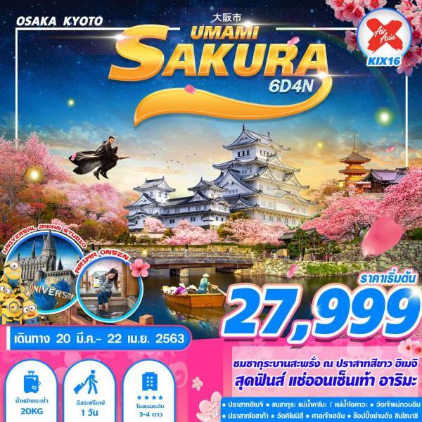 ทัวร์ญี่ปุ่นโอซาก้า เกียวโต โกเบ ซากุระ สวนสนุกมารีน่าซิตี้ อิสระฟรีเดย์ 1วันเต็ม 6วัน 4คืน โดยสายการบิน AIR ASIA X(XJ)