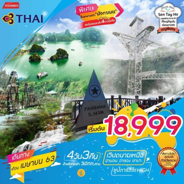 ทัวร์เวียดนามเหนือ ฮานอย ซาปา ฮาลองบก ขึ้นสะพานแก้วมังกรเฆม ยอดเขาฟานซิปัน 4วัน 3คืน โดยสายการบิน THAI AIRWAYS(TG)
