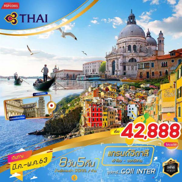 ทัวร์ยุโรป อิตาลี โรม วาติกัน เวนิส เวโรน่า หอเอนปิซ่า 8วัน 5คืน โดยสายการบิน THAI AIRWAYS(TG)