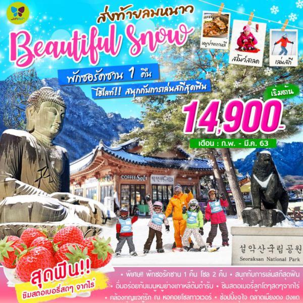ทัวร์เกาหลี โซล ซอรัคซาน วัดชินฮึงซา สกี รีสอร์ท ไร่สตรอว์เบอร์รี สวนสนุกเอเวอร์แลนด์ ฮงแด เมียงดง 5 วัน 3 คืน โดยสายการบิน JIN AIR (LJ)