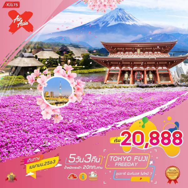 ทัวร์ญี่ปุ่น โตเกียว เที่ยวฟูจิ ชมทุ่งดอกพิงค์มอส อิสระฟรีเดย์ 1 วันเต็ม  5 วัน 3 คืน โดยสายการบิน AIR ASIA X  (XJ)