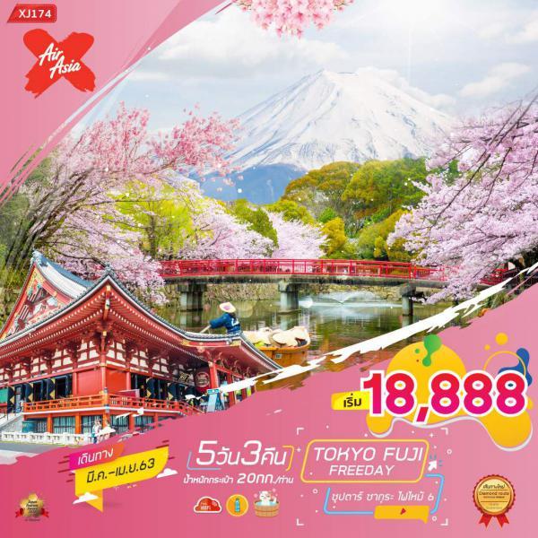 ทัวร์ญี่ปุ่น ชมซากุระ ขึ้นภูเขาไฟฟูจิ เที่ยวกรุงโตเกียว ฟรีเดย์ 5 วัน 3 คืน โดยสายการบิน AIR ASIA X (XJ)