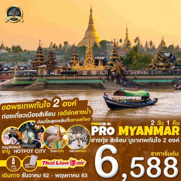 ทัวร์พม่า ย่างกุ้ง เมืองสิเรียม  บูชาเทพทันใจ ช้อปปิ้งตลาดสก็อต 2 องค์ 2วัน 1คืน โดยสายการบิน ThaiLionair(SL)