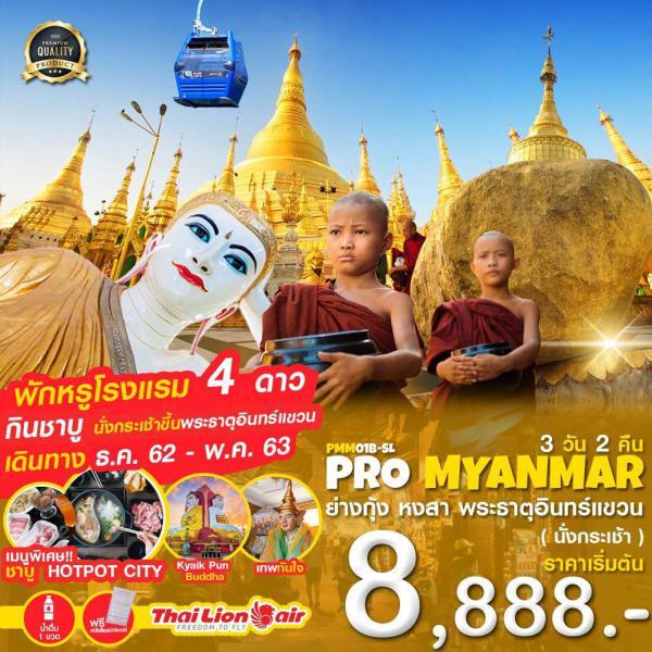 ทัวร์พม่า ย่างกุ้ง หงสา พระธาตุอินทร์แขวน 3 วัน 2 คืน สายการบิน THAI LION AIR (SL)