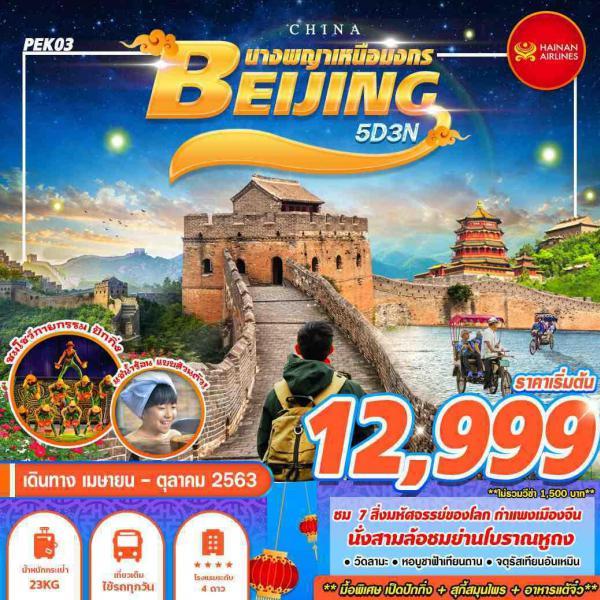 ทัวร์จีน ปักกิ่ง จัสตุรัสเทียนอันเหมิน กำแพงเมืองจีน พระราชวังฤดูร้อน 5วัน 3คืน โดยสายการบิน HAINAN AIRLINES (HU)