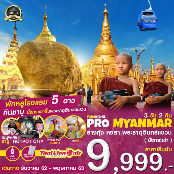 ทัวร์พม่า ย่างกุ้ง หงสา ไหว้พระธาตุอินทร์แขวน 3 วัน 2 คืน โดยสายการบิน Thai Lion Air (SL)
