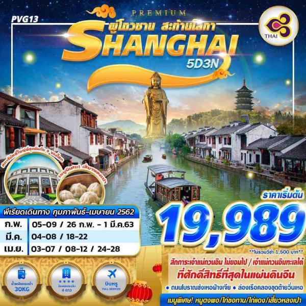 ทัวร์เซี่ยงไฮ้ ผู่โถวซาน สักการะเจ้าแม่กวนอิม ล่องเรือคลองขุดต้ายวิ่นเหอ 5 วัน 3 คืน โดยสายการบิน Thai Airways(TG)