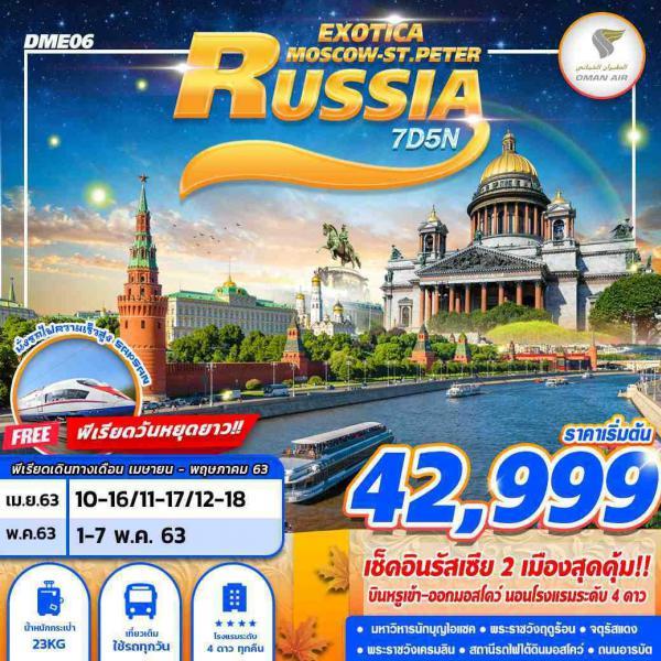 ทัวร์รัสเซีย มอสโคว์ เซนต์ปีเตอร์สเบิร์ก พุชกิน มหาวิหารเซนต์ไอแซค จุดชมวิว สแปร์โร่ฮิลล์ 7วัน 5คืน โดยสายการบิน OMAN AIR (WY)
