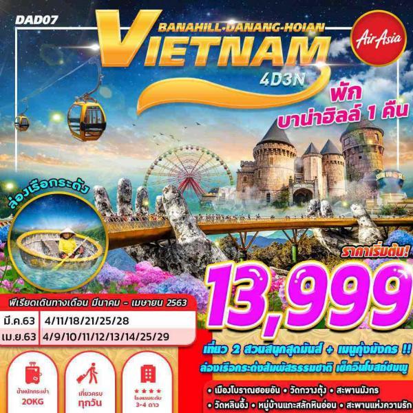 ทัวร์เวียดนาม ดานัง ฮอยอัน สะพานแห่งความรัก ล่องเรือกระด้งสัมผัสธรรมชาติ พักบาน่าฮิลล์ 1คืน 4 วัน 3 คืน โดยสายการบิน AIR ASIA (FD)