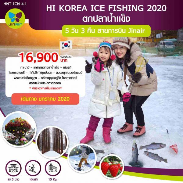 ทัวร์เกาหลี เกาะนามิ โซลทาวเวอร์ เทศกาลตกปลาน้ำแข็ง สวนสนุก EVERLAND  5วัน 3คืน โดยสายการบิน JINAIR (LJ)