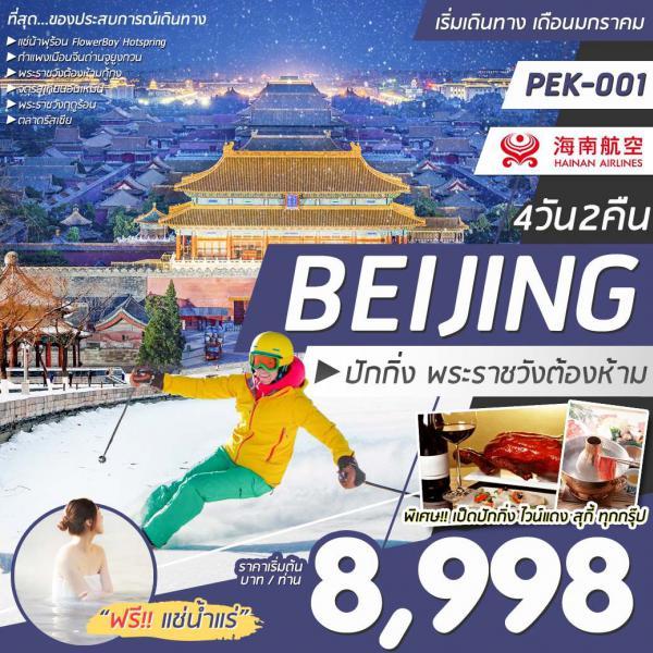 ทัวร์ปักกิ่ง  กำแพงเมืองจีน พระราชวังต้อห้าม  แช่น้ำแร่  4 วัน2คืน  โดยสายการบิน Hainan Airlines  (HU)