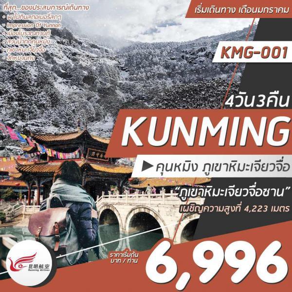 ทัวร์คุนหมิง  ภูเขาหิมะเจียวจื่อซาน สวนน้ำตกคุณหมิง 4 วัน 3คืน โดยสายการบินคุนหมิงแอร์ไลน์ (KY)