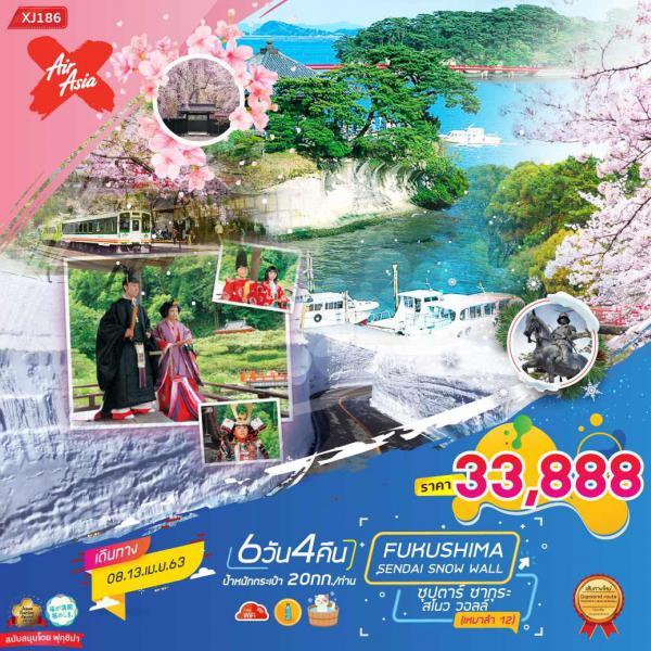 ทัวร์ญี่ปุ่นฟุกุชิมะ เซนได  สัมผัสกำแพงหิมะ  6วัน4คืน อิสระช็อปปิ้งและอาหารค่ำ โดยสายการบิน Air Asia X (XJ)