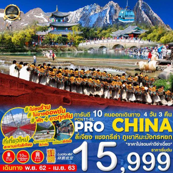 ทัวร์จีน บินตรง ลี่เจียง แชงกรีล่า ภูเขาหิมะมังกรหยก 4วัน 3คืน โดยสายการบิน Lucky Air (8L)